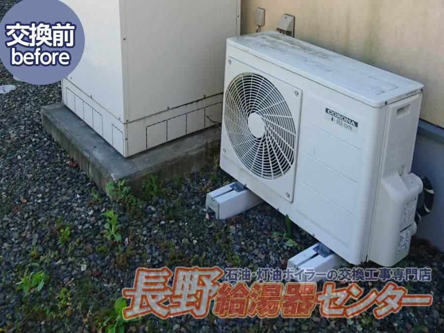 松本市 CTU-H4616AKからCTU-S46AY2Kへ交換工事