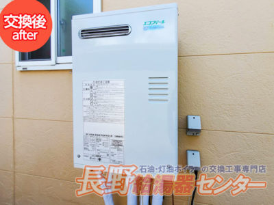 長野市 W-4TQ1TからUKB-EG470FRX-Sへ交換工事