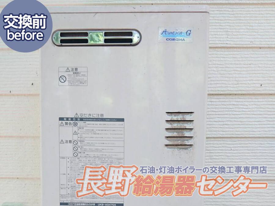 諏訪郡富士見町 UKB-AG470XからUKB-AG470AMXへ交換工事