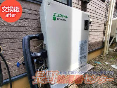 長野市 INAX灯油ボイラーからUKB-EF470FRX5-Sへ交換工事
