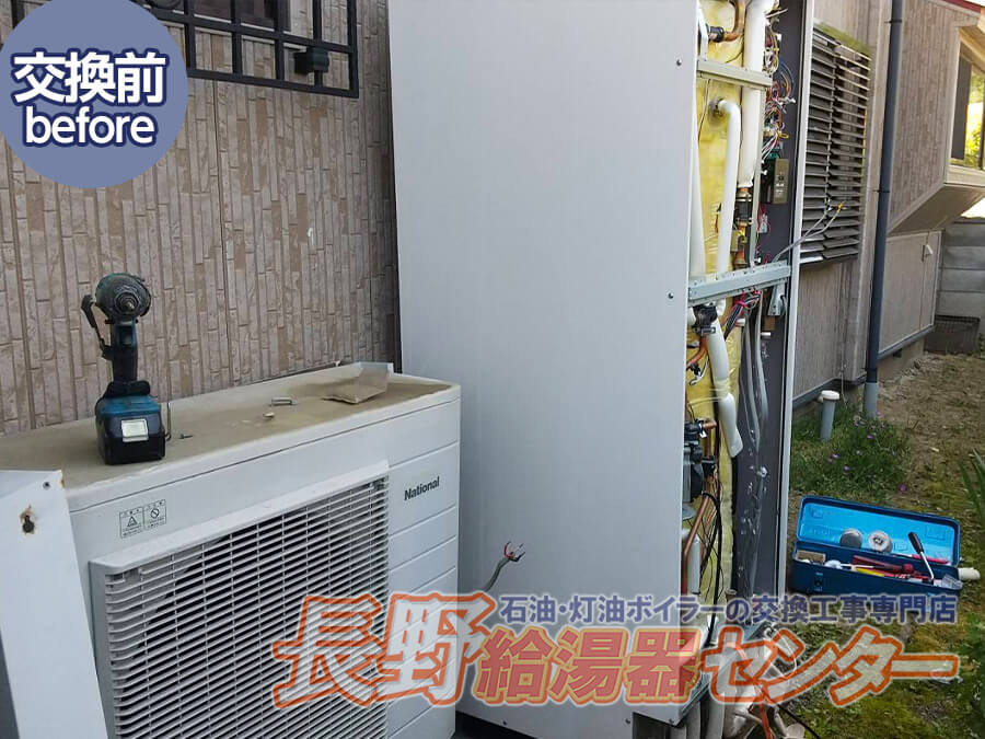 須坂市 HE-37R2QKからCTU-E37AY2Kへ交換工事