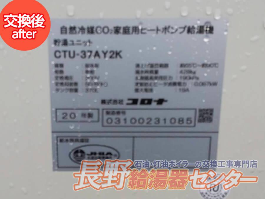 長野市 TU-H3716AKからCTU-37AY-2Kへ交換工事