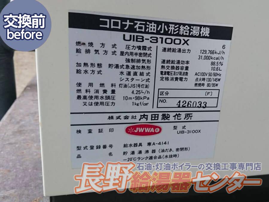 小諸市 UIB-3100XからUIB-SA381へ交換工事
