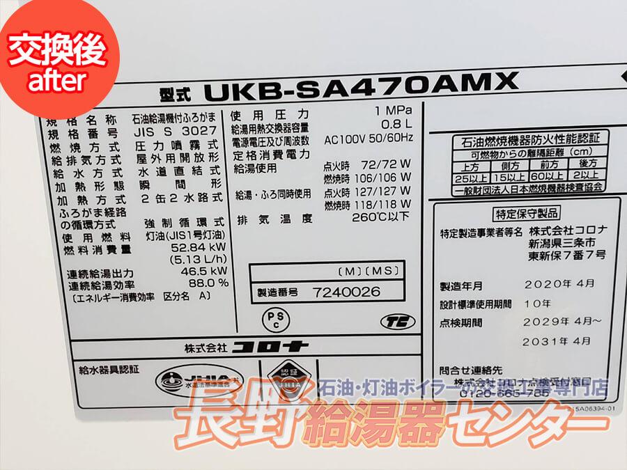 中野市 コロナ「UKB-SA470MX」の新設工事