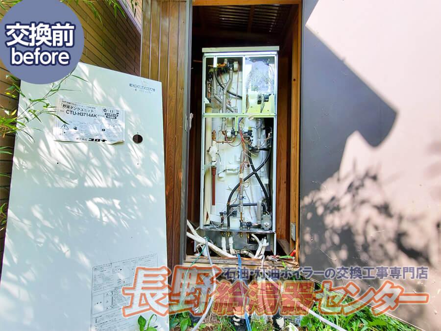 富士見町 コロナエコキュートから 三菱電機エコキュート