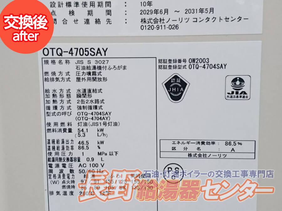 原村北山  OTQ-401AからOTQ-4705SAYへ交換工事
