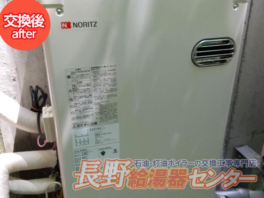 軽井沢町 OTQ-4701SAYからOTQ-4705AYへ交換工事