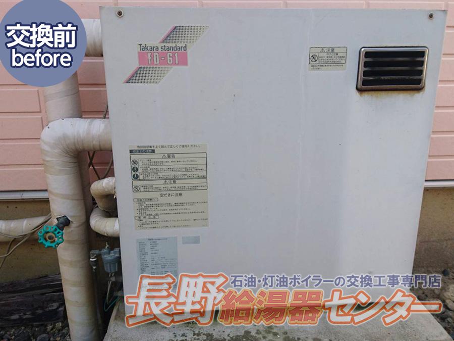長野市 FD-61NからUKB-471Fへ交換工事