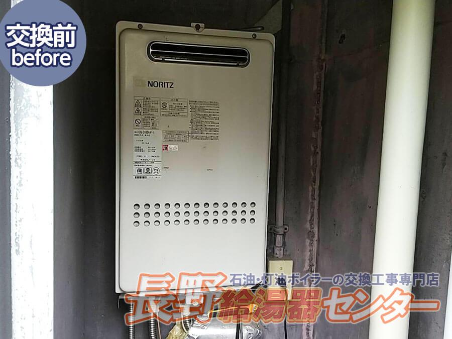 御代田町 マンションガス給湯器の交換