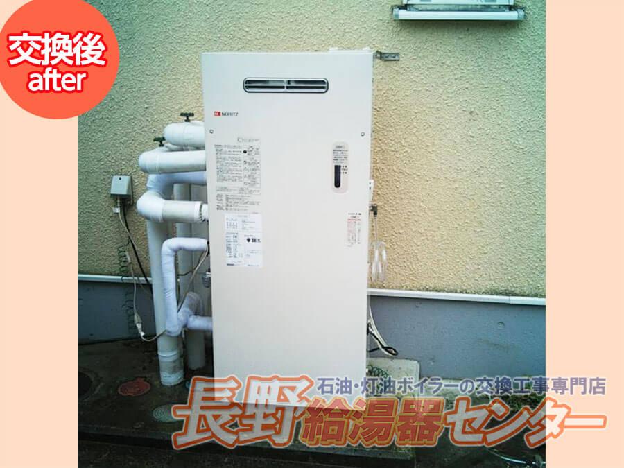 長野市 ノーリツ石油給湯暖房機の交換
