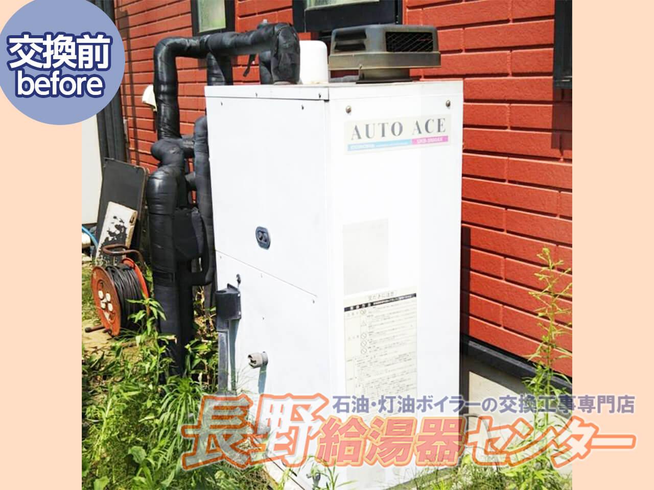 安曇野市 コロナ石油給湯器の交換工事