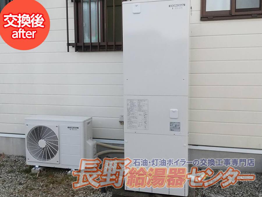 須坂市 コロナエコキュートに取替え工事