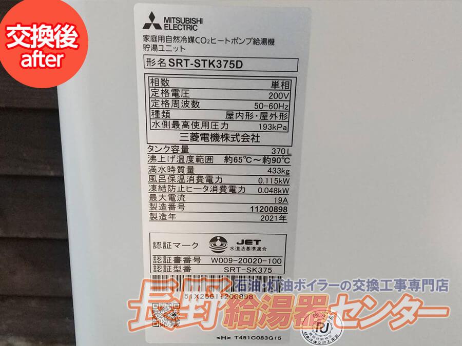 小諸市 三菱「SRT-STK375D」へ