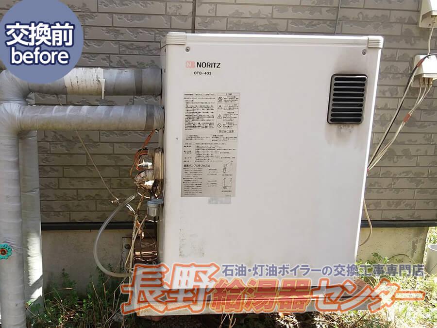 沼田市「UKB-SA471」へ交換工事